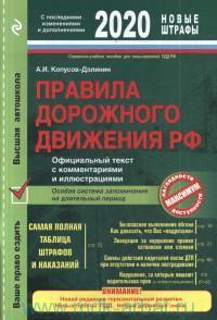 Правила дорожного движения РФ 2020 : официальный текст с комментариями и иллюстрациями