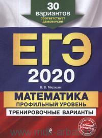 ЕГЭ 2020. Математика. Профильный уровень: тренировочные варианты : 30 вариантов