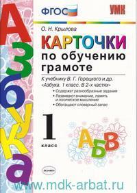 Карточки по обучению грамоте : 1-й класс : к учебнику В. Г. Горецкого и др.