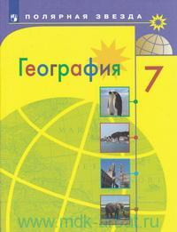 География : 7-й класс : учебник для общеобразовательных организаций (ФГОС)