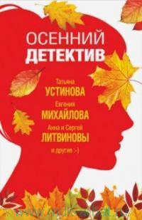 Осенний детектив : сборник рассказов