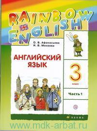 Английский язык : 3-й класс : учебник. В 2 ч. Ч.1 (ФГОС)