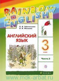 Английский язык : 3-й класс : учебник. В 2 ч. Ч.2 (ФГОС)