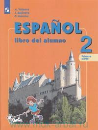 Испанский язык : 2-й класс : учебник для общеобразовательных организаций и школ с углубленным изучением испанского языка. В 2 ч. Ч.1 = Espanol II : Libro del Alumno. Part 1 (ФГОС)