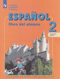 Испанский язык : 2-й класс : учебник для общеобразовательных организаций и школ с углубленным изучением испанского языка. В 2 ч. Ч.2 = Espanol II : Libro del Alumno. Part 2 (ФГОС)