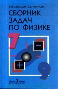Сборник задач по физике : 7-9-й классы : учебное пособие для общеобразовательных организаций