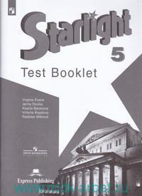Английский язык : контрольные задания : 5-й класс : учебное пособие для общеобразовательных организаций и школ с углубленным изучением английского языка = Starlight 5 : Test Booklet (ФГОС)