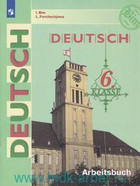 Немецкий язык : рабочая тетрадь : 6-й класс : учебное пособие для учащихся общеобразовательных организаций = Deutsch. 6 Klass : Arbeitsbuch