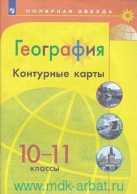 География : 10-11-й классы : контурные карты