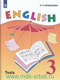 Английский язык : 3-й класс : контрольные и проверочные работы : учебное пособие для общеобразовательных организаций и школ с углубленным изучением английского языка = English 3 : Tests (ФГОС)