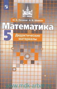 Математика : дидактические материалы : 5-й класс : учебное пособие для общеобразовательных организаций