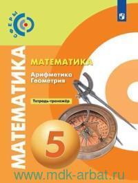 Математика : Арифметика. Геометрия : тетрадь-тренажёр : 5-й класс : учебное пособие для общеобразовательных организаций (ФГОС)