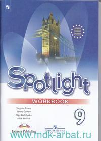 Английский язык : рабочая тетрадь : 9-й класс : учебное пособие для общеобразовательных организаций = Spotlight 9 : Workbook