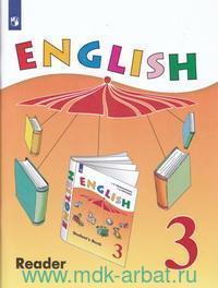 Английский язык : книга для чтения : 3-й класс : учебное пособие для образовательных организаций и школ с углубленным изучением английского языка = English 3 : Reader (ФГОС)