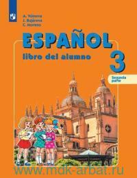 Испанский язык : 3-й класс : учебник для общеобразовательных организаций и школ с углублённым изучением испанского языка. В 2 ч. Ч.2 = Espanol 3 : Libro del Alumno : Segunda parte (ФГОС)