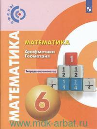 Математика : Арифметика. Геометрия : тетрадь-экзаменатор : 6-й класс : учебное пособие для общеобразовательных организаций