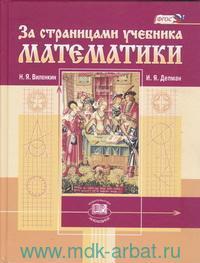 За страницами учебника математики : пособие для учащихся 5-6-го классов
