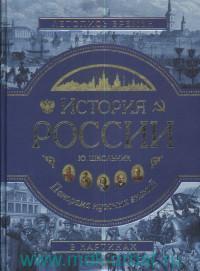 История России : панорама нужных знаний