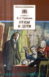 Отцы и дети : роман