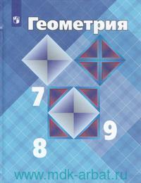Геометрия : 7-9-й классы : учебник для общеобразовательных организаций (ФГОС)