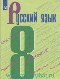 Русский язык : 8-й класс : учебное пособие для общеобразовательных организаций