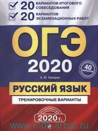 ОГЭ 2020 : Русский язык : 20 вариантов итогового собеседования + 20 вариантов тренировочных работ