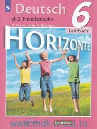 Немецкий язык : второй иностранный язык : 6-й класс : учебник для общеобразовательных организаций = Horizonte : Deutsch 6 : Als 2. Fremdsprache : Lehrbuch (ФГОС)