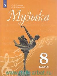 Музыка : 8-й класс : учебное пособие для общеобразовательных организаций