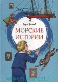 Морские истории : рассказы для детей
