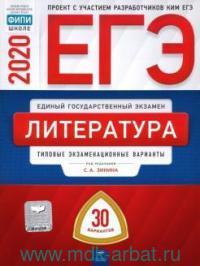 ЕГЭ 2020 : Литература : типовые экзаменационные варианты : 30 вариантов