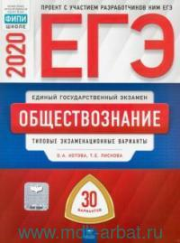 ЕГЭ 2020. Обществознание : типовые экзаменационные варианты : 30 вариантов