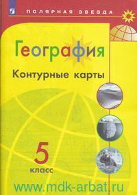 География : 5-й класс : контурные карты