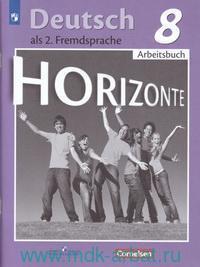 Немецкий язык. Второй иностранный язык : 8-й класс : рабочая тетрадь : учебное пособие для общеобразовательных организаций = Horizonte : Deutsch 8. als2. Fremdsprache : Arbeitsbuch (ФГОС)