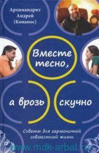 Вместе тесно, а врозь скучно : советы для гармоничной совместной жизни