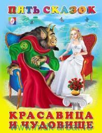 Красавица и Чудовище : сказки