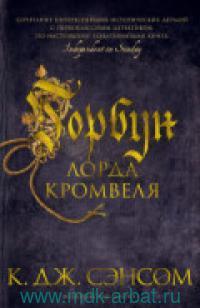Горбун лорда Кромвеля : роман