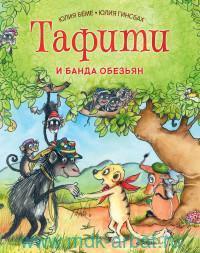 Тафити и банда обезьян : сказка