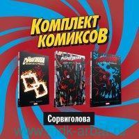 Сорвиголова : комплект комиксов в 3 кн.