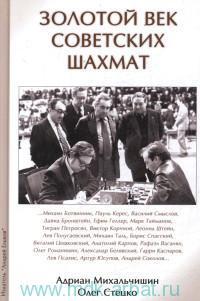 Золотой век советских шахмат