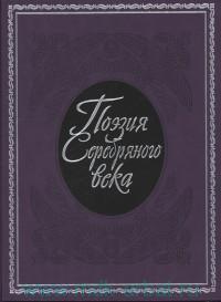 Поэзия Серебряного века : сборник