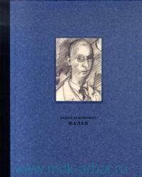 Роберт Рафаилович Фальк. 1886-1958 : работы на бумаге