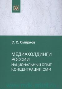Медиахолдинги России : национальный опыт концентрации СМИ