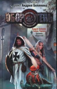 Хроники оборотней : фантастический роман