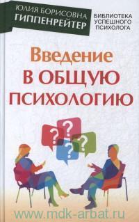 Введение в общую психологию : курс лекций