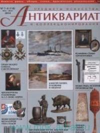 Антиквариат, предметы искусства и коллекционирования. №7-8 (118), июль-август, 2014 г.