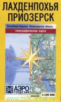 Лахденпохья. Приозерск : топографическая карта : М 1:100 000 : Республика Карелия, Ленинградская область