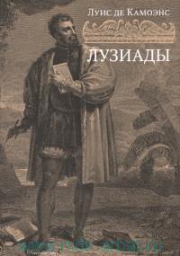 Лузиады : поэма