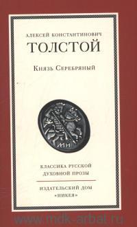 Князь Серебряный : роман