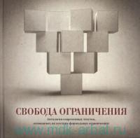 Свобода ограничения : антология современных текстов, основанных на жестких формальных ограничениях