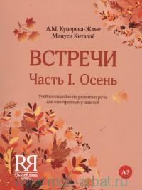 Встречи. Ч.1. Осень : учебное пособие по развитию речи для иностранных учащихся. A2